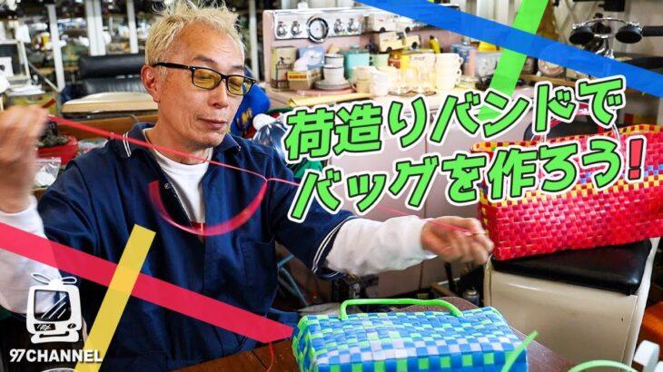【休日の所さん】荷造りバンドでバッグを作ろう! 後編 / 世田谷ベース