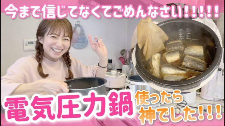 【時短調理】電気圧力鍋を使ったら神でした!!!!!