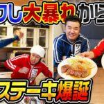【突撃】サックし大暴れからの…絶品ステーキ爆誕