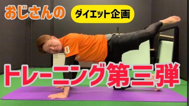 【おじさんのダイエット企画】トレーニング第三弾地味に辛い!
