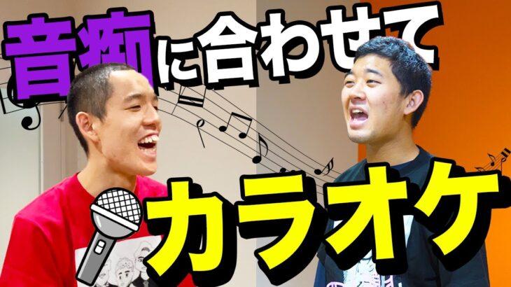 【大好評第2弾】日本一の音痴に合わせて歌う後藤カラオケ【四千頭身】