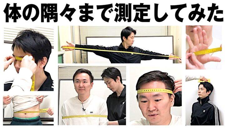 【身体測定】かまいたちの体を隅々まで測ってみたら濱家のとんでもない事実が発覚!