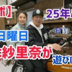 【コラボ】暇な日曜日に鈴木紗理奈が遊びに来た!