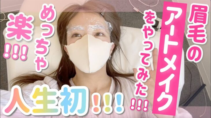 【人生初体験!】眉毛のアートメイクに挑戦!【メディカルブロー】