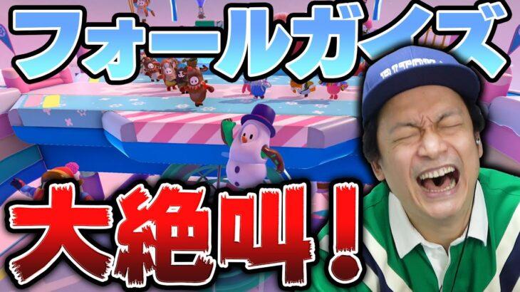 フォールガイズの新ステージに挑戦でリトカ名人が大絶叫!【香取慎吾】