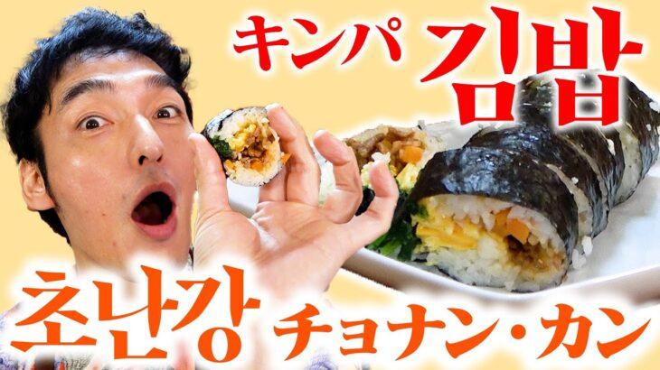 【초난강・김밥】韓国海苔巻き!キンパ作りに挑戦!