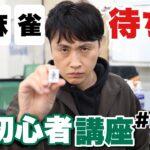 プロ雀士児嶋と学ぶ、楽しい麻雀講座!#待ち編