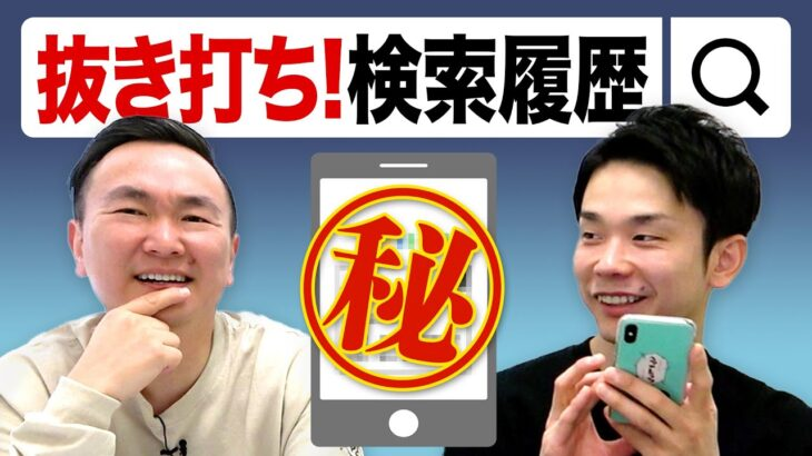 【検索履歴】かまいたち濱家・山内のスマホ検索履歴を抜き打ちチェック!