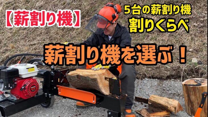 【薪割り機】五台の薪割り機からどれを選ぶのか?