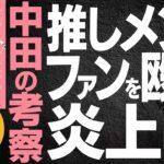 【推し、燃ゆ②】推しメンの引退とファンの喪失感!中田の考察は?