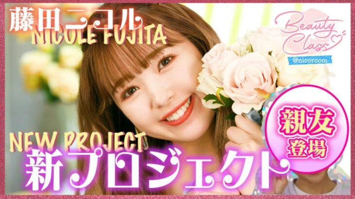 【重大発表】新プロジェクト始まります!!