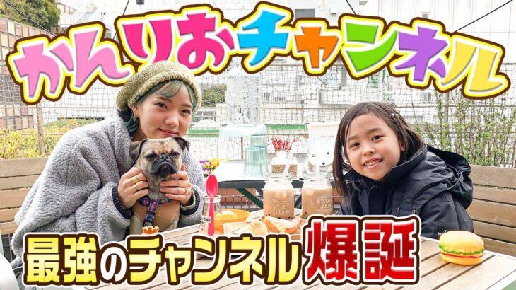 【かんりおチャンネル】ドッグランでコロッケと大ハシャギ