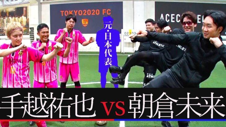 【真剣勝負】元日本代表を呼んで、朝倉未来チームとフットサル対決!