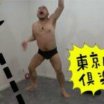 ザコシの東京喚き倶楽部#02【ダメ人間】【喚いたる!】【喚きたい有名人募集】