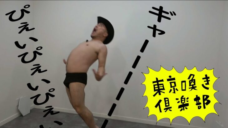 ザコシの東京喚き倶楽部#04【喚き疲れ】【喚かせろ!】【喚きたい有名人募集してもこん】