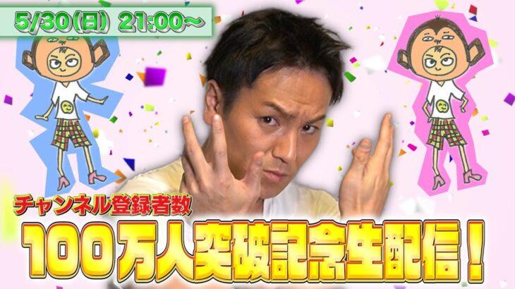 登録者数100万人突破記念!感謝の生配信スペシャル
