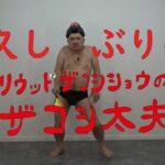 ハリウッドザコシショウのザコシ太夫#12【久しぶり】【わけわからん】【なめてんのか?】
