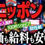 【安いニッポン①】年収1400万円は低所得?価格が示す停滞(Cheap Japan)