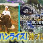 【#1】狩野英孝モンスターハンターライズ神プレイ集【50分間の激闘編】