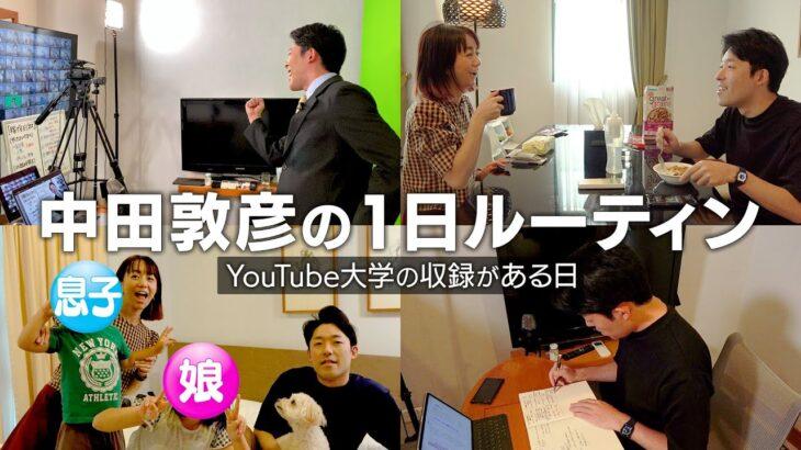 【完全密着】中田敦彦の1日ルーティン〜YouTube大学のつくり方〜(1Day Routine)