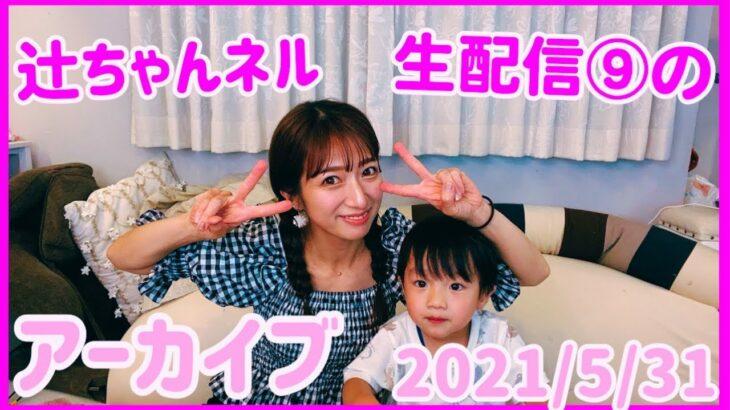 【アーカイブ】辻ちゃんネル生配信⑨【2021/5/30(日)14:30頃~生配信済】