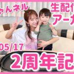 【アーカイブ】辻ちゃんネル2周年記念!生配信⑧【2021/5/17(月)12:30頃~生配信済】