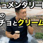 【映画】大会後のマッチョがクリームパンを食べたら…衝撃のラスト3分がアツすぎる!!