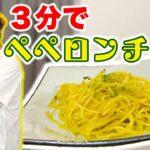 【料理】リアル3分クッキング!しんごちんがペペロンチーノを3分で作ります!【香取慎吾】