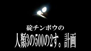碇チンボウの人類3の500の2す。計画【シュシュっといくのか?いかないのか?】【すべてはゼーレのシナリオ通り】