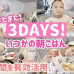 【3DAYS】またまたいつかの朝ご飯を撮ってみた!【ナレーションあり!】