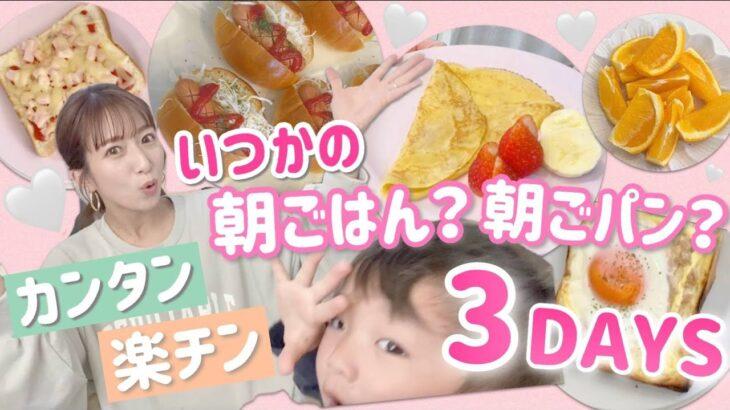 【3DAYS】いつかの朝ご飯!?朝ごパン!?をご紹介!