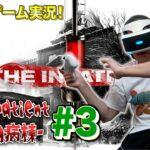 【#3】EIKOがThe Inpatient -闇の病棟-をプレイ!【VRゲーム】