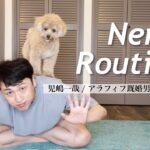 犬と暮らす48歳既婚男 児嶋の愛犬ルーティン