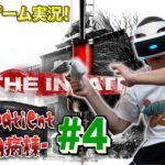 【#4】EIKOがThe Inpatient -闇の病棟-をプレイ!【VRゲーム】