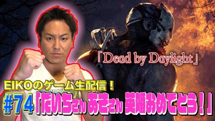 【#74】EIKOがデッドバイデイライトを生配信!【ゲーム実況】