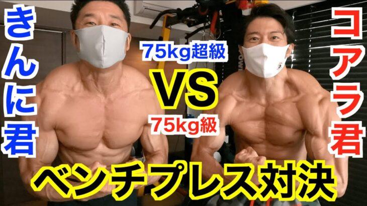 【チャンピオン対決】コアラ小嵐と初コラボでベンチプレス対決!!75kg以下級と75kg超級はどっちが強いんだい!?