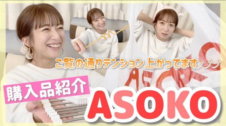 【初めての!】ASOKOで買った購入品紹介!