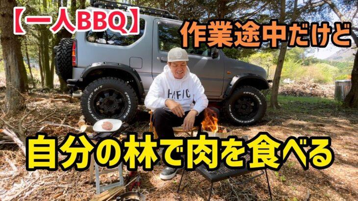 【一人BBQ】自分の林で肉を食べる🥩