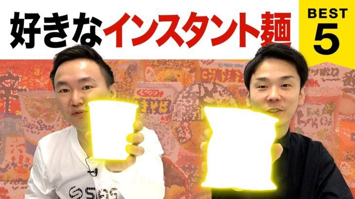 【麺】かまいたち山内・濱家がインスタント麺BEST5を発表!