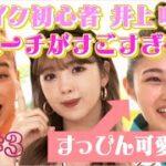 【初心者メイク】井上咲楽ちゃんのポーチでフルメイク【Beauty Class@nicoroom】