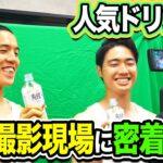 爽健美茶のCMメイキング先行公開!?【四千頭身】