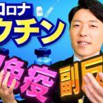 【新型コロナとワクチン②】新世代ワクチンの革新性と日本の未来(Coronavirus Vaccinations in Japan)