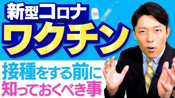 【新型コロナとワクチン①】日本人がワクチンを打つ前に知っておくべき真実 (Coronavirus Vaccinations in Japan))