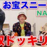 【EXILE×EXIT】NAOTOにお宝スニーカー没収ドッキリを仕掛けたら反応ヤバすぎた!
