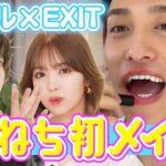 【EXITコラボ】初めてのメンズメイクでかねち大暴走!?