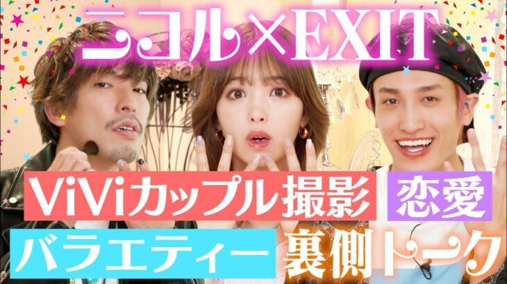 【EXITコラボ】バラエティーの裏話&ViViカップル撮影&恋愛を語る♡