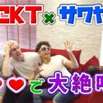 GACKT × サワヤン!!♡♡♡で大絶叫!?【ガクチャレ】