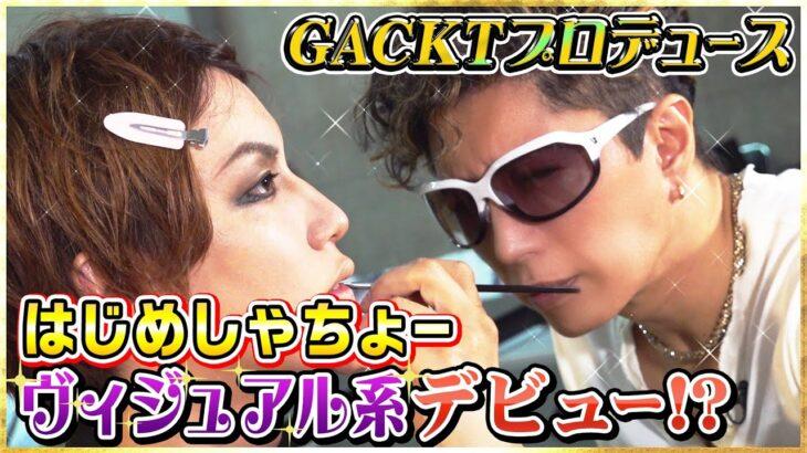 GACKT×はじめしゃちょー ヴィジュアル系メイクをしてみた!