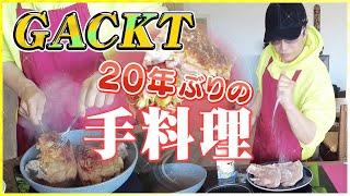 GACKTが20年ぶりに手料理作ってみた!【ガクッキング】