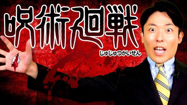 【呪術廻戦①】中田が全力解説で領域展開!(Jujutsu Kaisen)